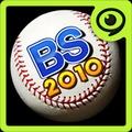 超級棒球明星2010