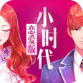 小时代(官方游戏)