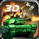 3D坦克世界大战