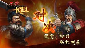 《三国kill》游戏评测