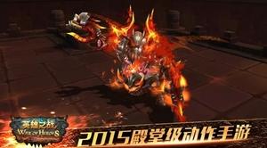 吴京倾力代言《英雄之战》7月1日开测!