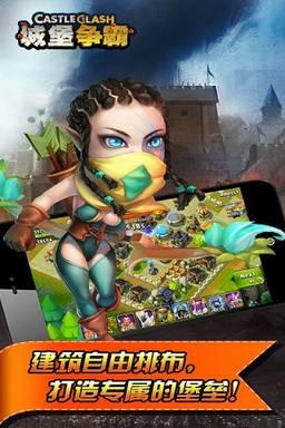 城堡争霸手机游戏图片欣赏