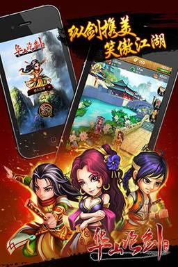 华山论剑手机游戏图片欣赏