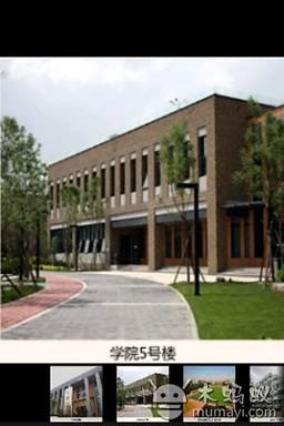 中央财经大学校园通
