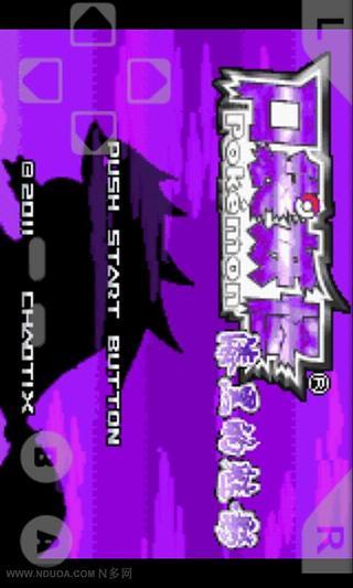 口袋妖怪漆黑魅影手机游戏图片欣赏