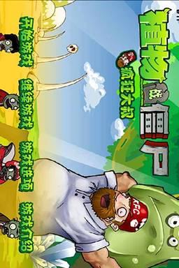 植物大战僵尸之疯狂大叔手机游戏图片欣赏