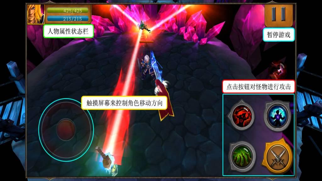 永恒之剑(官方中文版)手机游戏图片欣赏