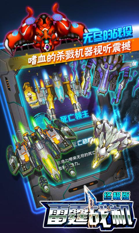 雷霆战机4终极版手机游戏图片欣赏