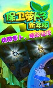 保卫萝卜3新年版手机游戏图片欣赏