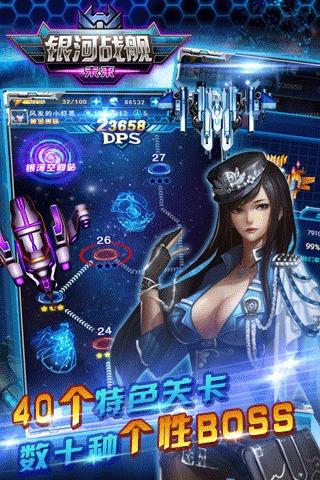 银河战舰:未来手机游戏图片欣赏