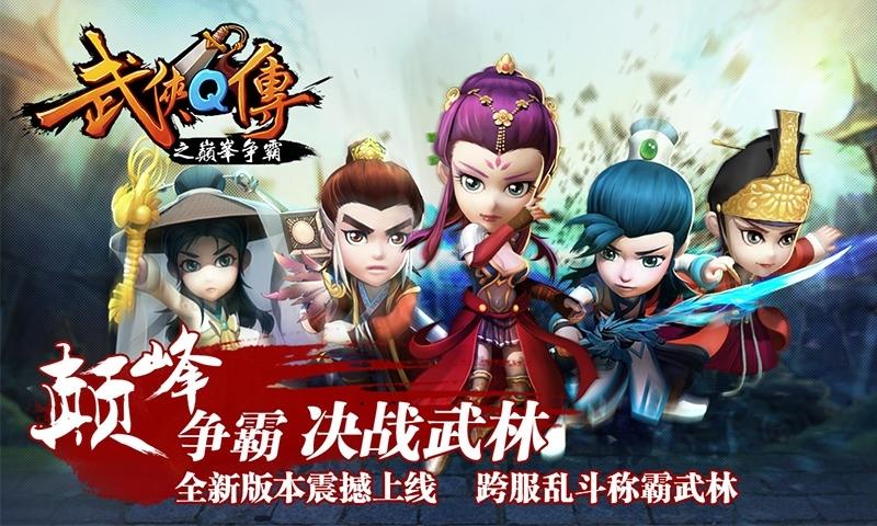 武侠Q传(巅峰争霸)手机游戏图片欣赏