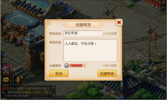 游戏帮会名字_首页 游戏攻略 详情      创建帮派申请步骤:在上述的\