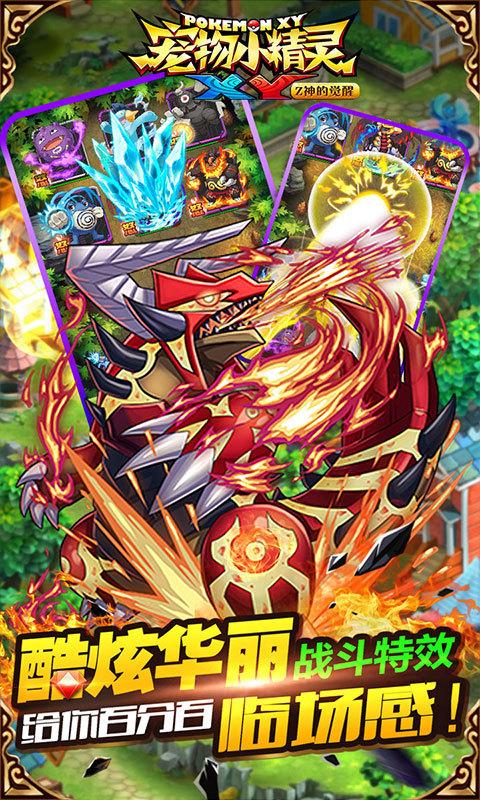 宠物小精灵XY-日系正统手机游戏图片欣赏