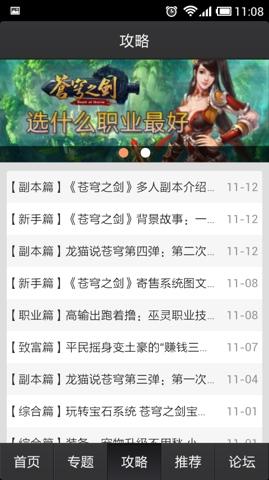 苍穹之剑攻略助手手机游戏图片欣赏