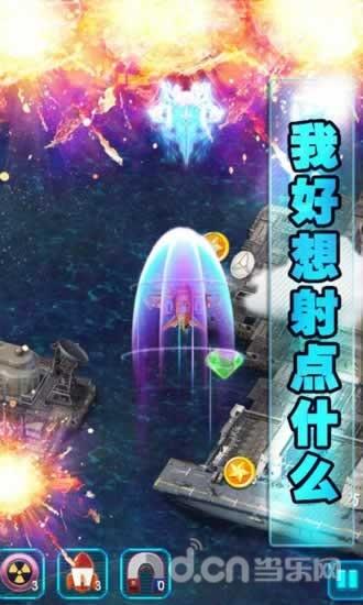 全民飞机大战(单机版)手机游戏图片欣赏