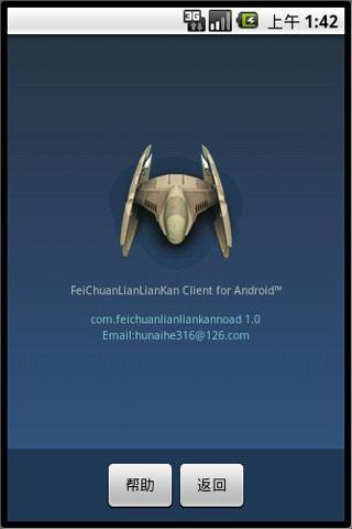 宇宙飞船连连看(免费)手机游戏图片欣赏