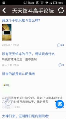天天炫斗无敌辅助手机游戏图片欣赏