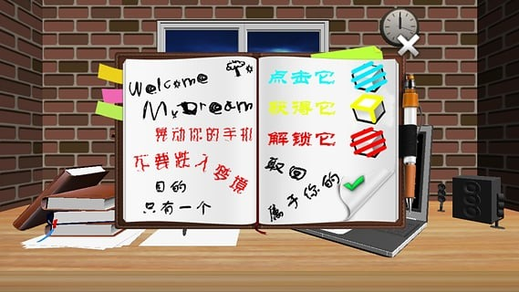 ★mydream我的梦想