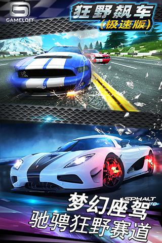 狂野飙车极速版手机游戏图片欣赏