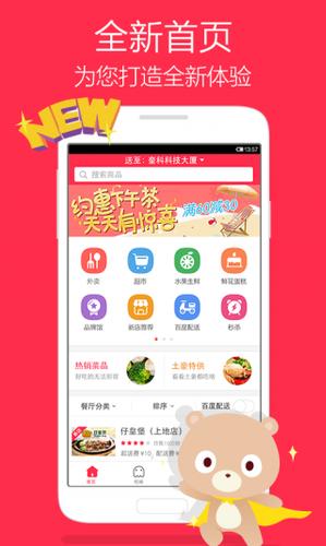 百度外卖app最新手机游戏免费下载_119手游网