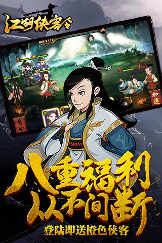 江湖侠客令_江湖侠客令官网