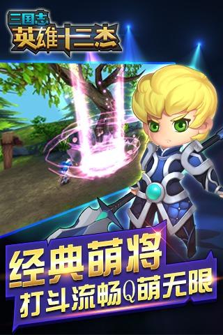 三国志英雄十三杰手机游戏图片欣赏