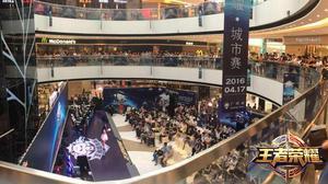 【城市赛】《王者荣耀》首站广州开赛 9月3日相约高德置地广场