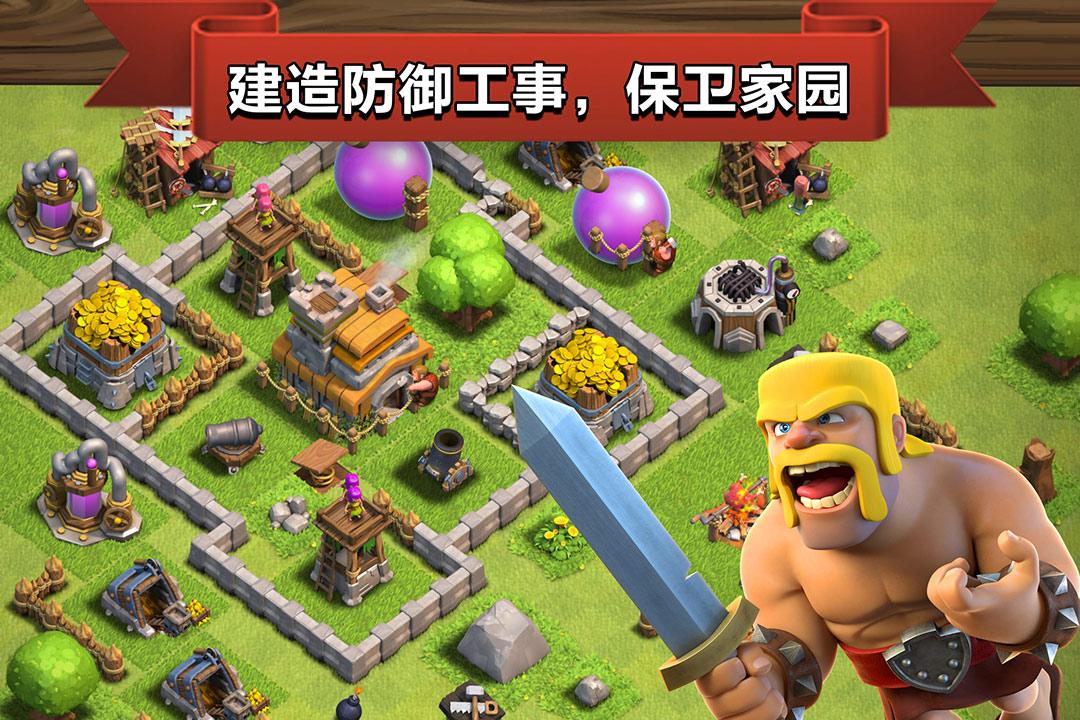 部落冲突coc手机游戏图片欣赏