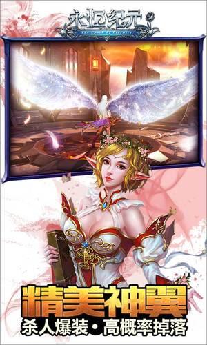 永恒纪元:戒(大天使之剑)