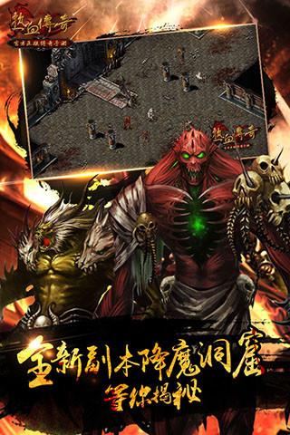 最新热血传奇网_热血传奇最新手机游戏_119手游网
