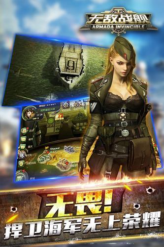 无敌战舰手机游戏图片欣赏