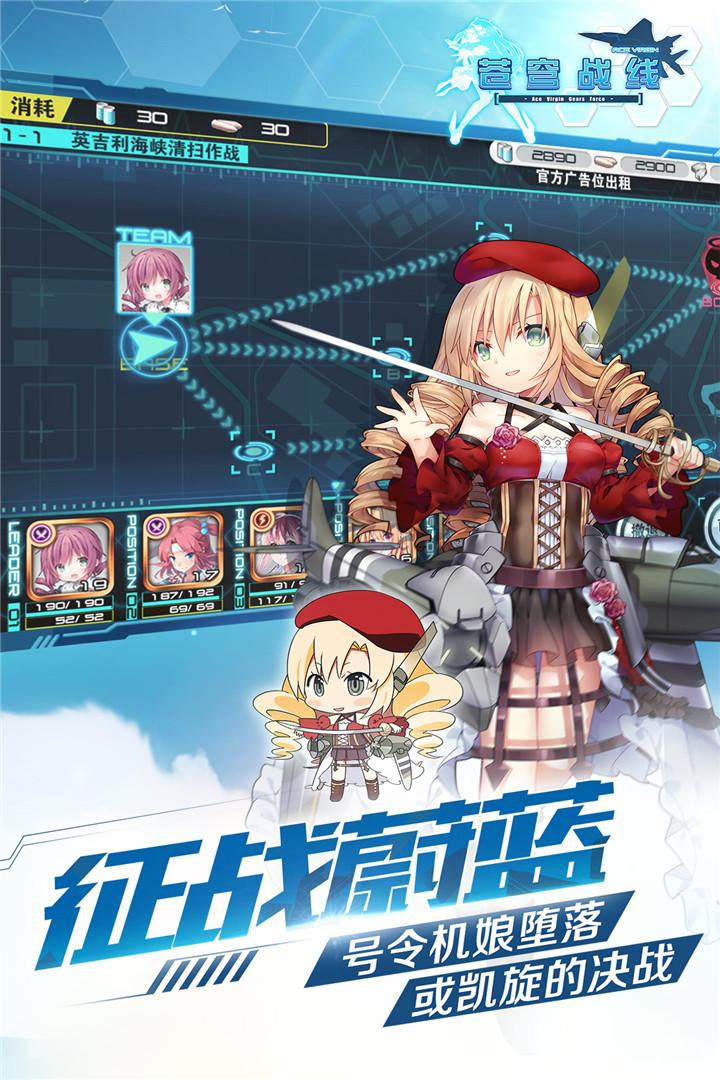 苍穹战线(皇牌机娘)手机游戏图片欣赏