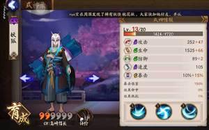 阴阳师妖狐御魂搭配方法一览