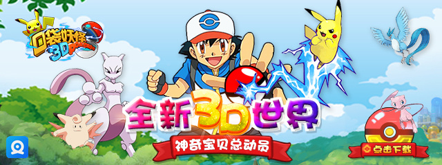 Pokemon GO中文版上线 口袋妖怪手游推荐