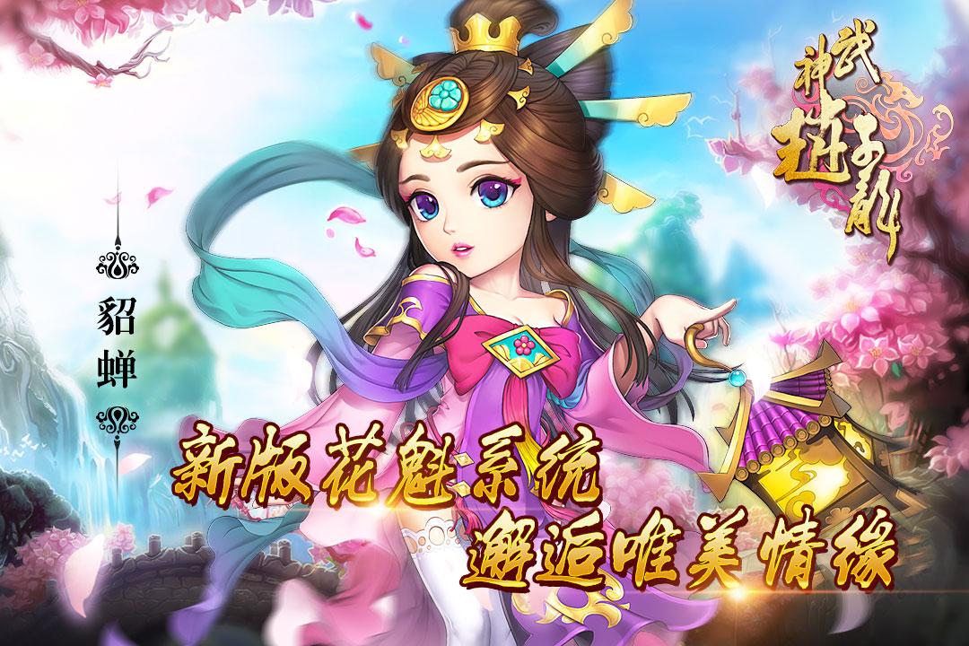 武神赵子龙手机游戏图片欣赏