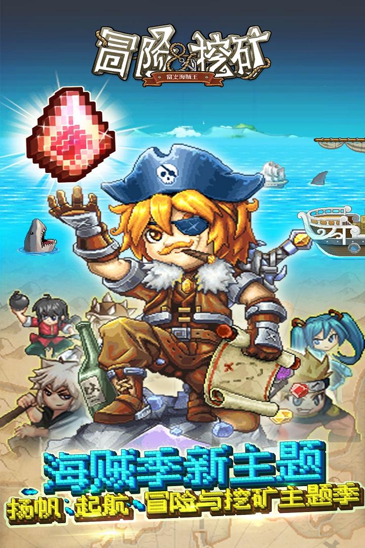 冒险与挖矿手机游戏图片欣赏