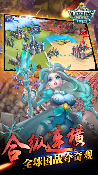 王国纪元手机游戏图片欣赏