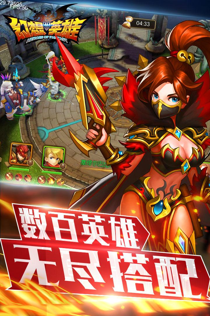 幻想英雄2