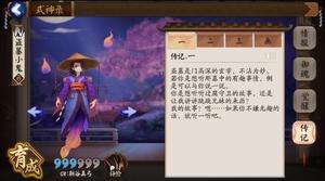 阴阳师盗墓小鬼传记介绍