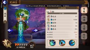 阴阳师雨女式神培养攻略