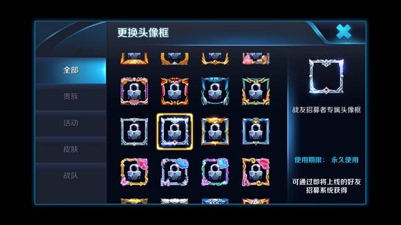 王者荣耀战友招募头像框怎么获得方法介绍_119手游网