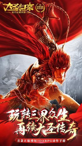 3d电影下载网站_西游记之大圣归来最新手机游戏_119手游网