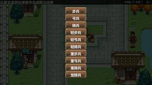 三国大时代4阴山神兵_Game234游戏网三国大时代4阴山神兵专题报道怎么招
