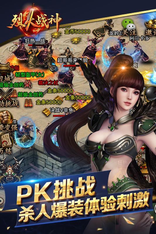 烈火战神手机游戏图片欣赏
