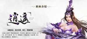 卧虎藏龙2逍遥职业玩法攻略