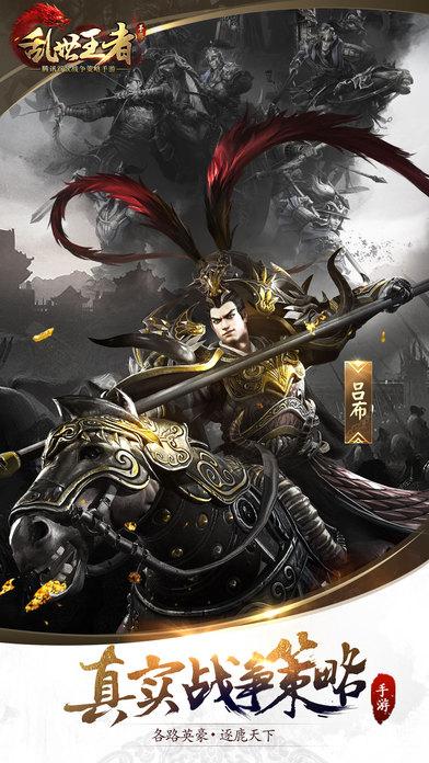 乱世王者手机游戏图片欣赏