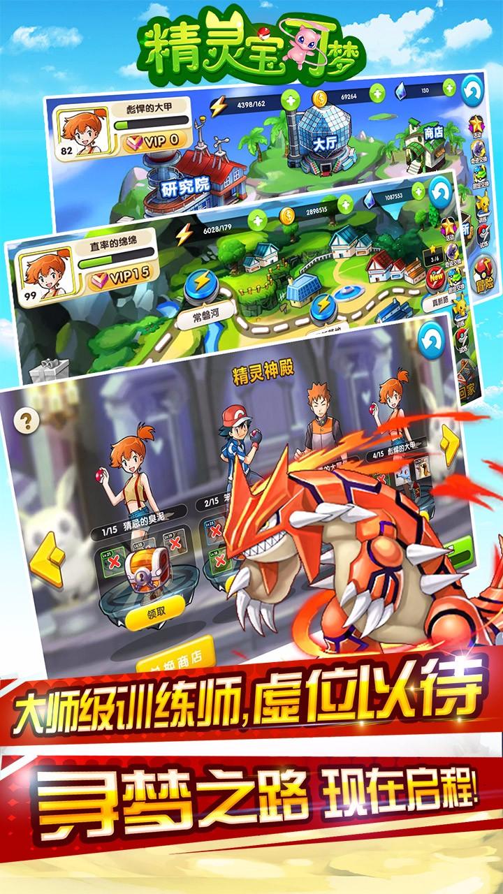 精灵宝可梦变态版手机游戏图片欣赏