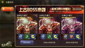 《龙之谷手游》上古牛魔王副本开启85级新技能来袭