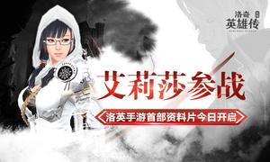 艾莉莎参战《洛奇英雄传:永恒》新资料片今日开启