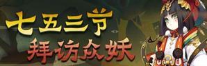 阴阳师七五三节拜访众妖活动玩法介绍